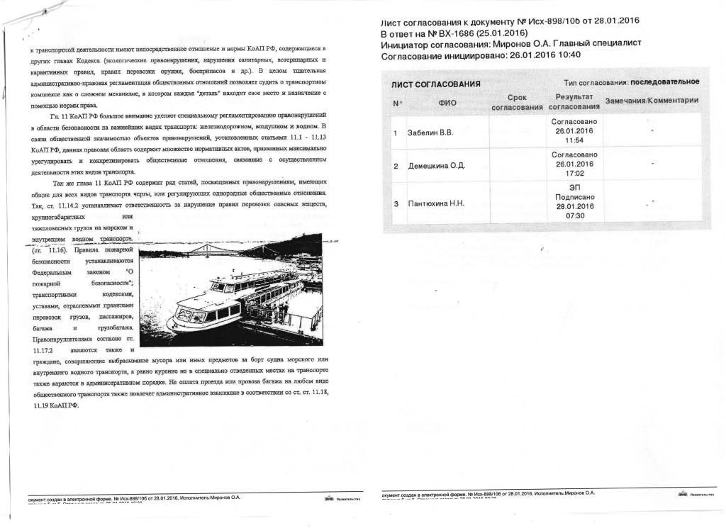 Линейный отдел МВД на водном транспорте