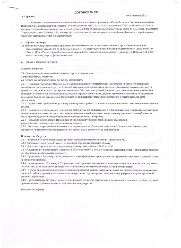 Договор на оказание охранных услуг страница 1