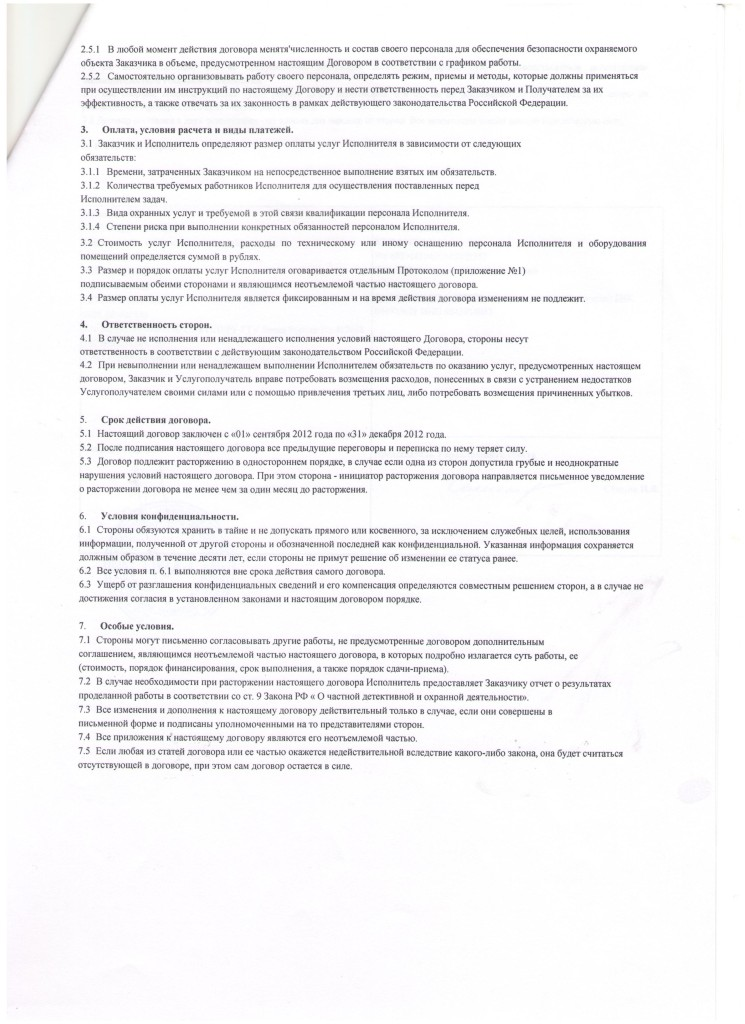 Договор на оказание охранных услуг страница 2