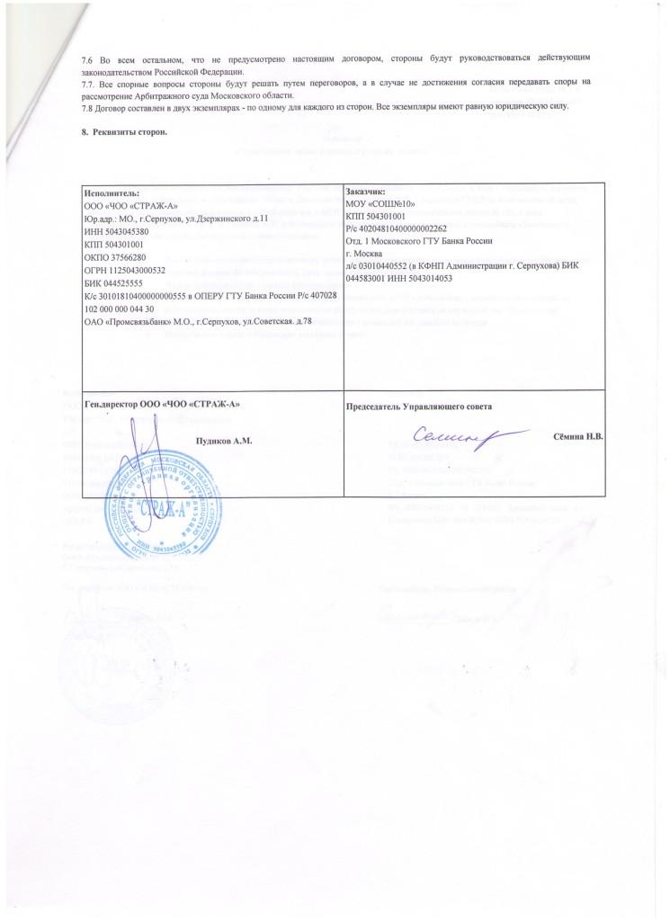 Договор на оказание охранных услуг страница 3