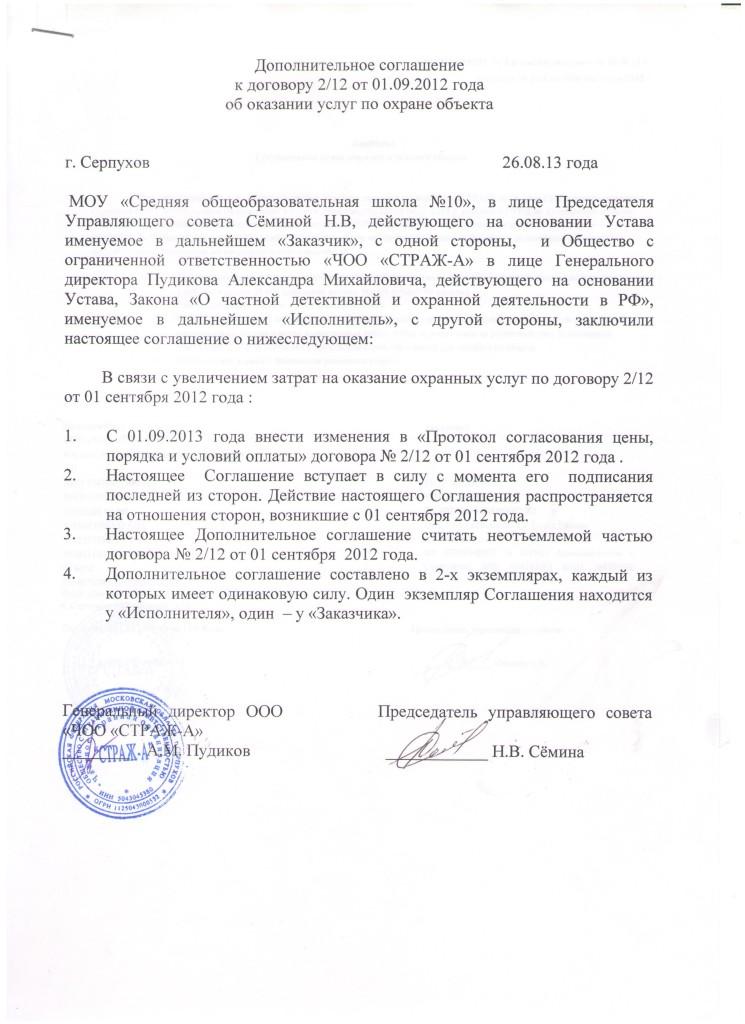 дополнительное соглашение об оказании услуг по охране
