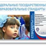 Федервльный Государственный Образовательный Стандарт