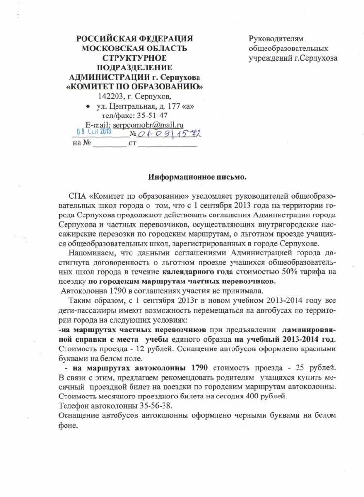 """Письмо Комитета по образованию г.Серпухова №01-09/1572 """"О льготном проезде учащихся""""."""