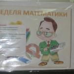 ноябрь 2014 Неделя математики в нач школе 062