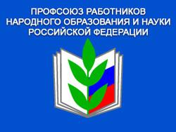 logo_profsoyuz